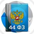 44ФЗ - госзакупки, контрактная система закупок